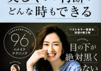 長井かおり著-美しくなる判断がどんな時でもできるの表紙