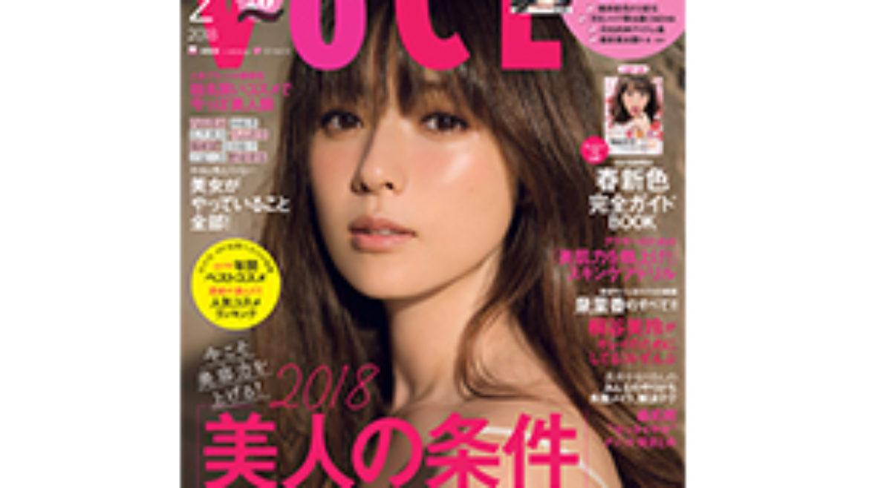 VoCE 2018年2月号