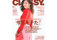 classy 2018年03月号の表紙画像のサムネイルです。