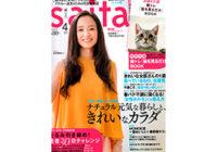 saita 2018年3月号の表紙画像(サムネイル)