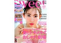 sweet 2018年4月号の表紙サムネイル画像