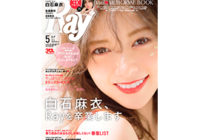 Ray 2018年5月号の表紙サムネイル画像