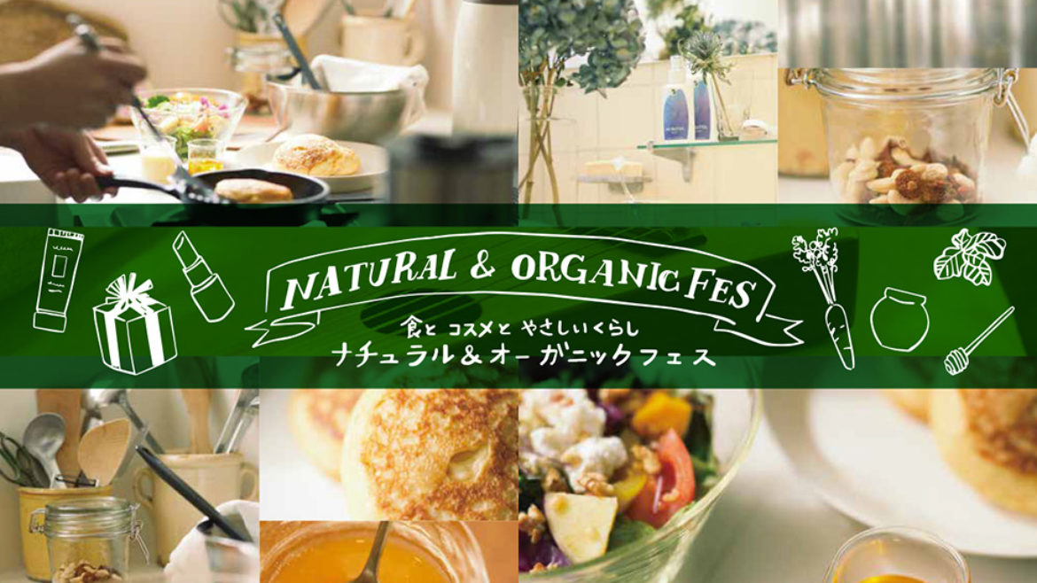 3/29-4/3 Natural&Organic Fes in 東武百貨店 池袋店