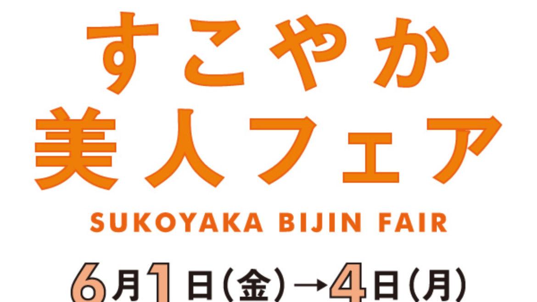6/1 – 6/4 すこやか美人フェア in 阪神百貨店
