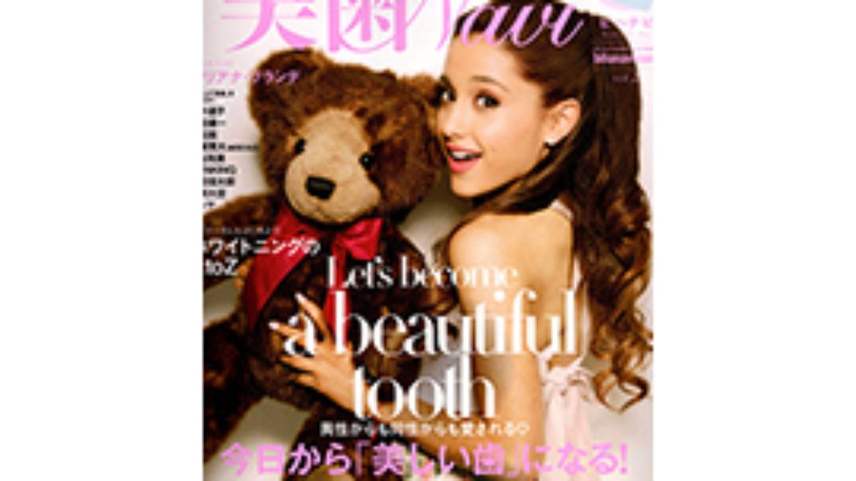 美歯Navi vol.2