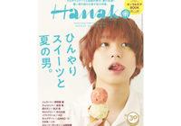 Hanako 8月23日号の表紙画像サムネイルです。