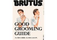 BRUTUS 9月1日号の表紙画像サムネイルです。