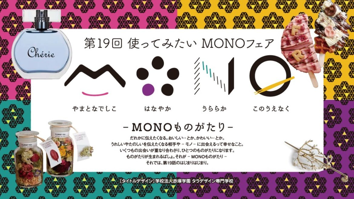 9/5 – 9/11 MONO フェア in 山形屋