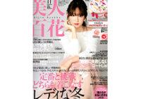 美人百花 11月号の表紙サムネイル画像です。