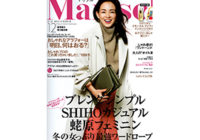 Marisol 12月号の表紙サムネイル画像です。