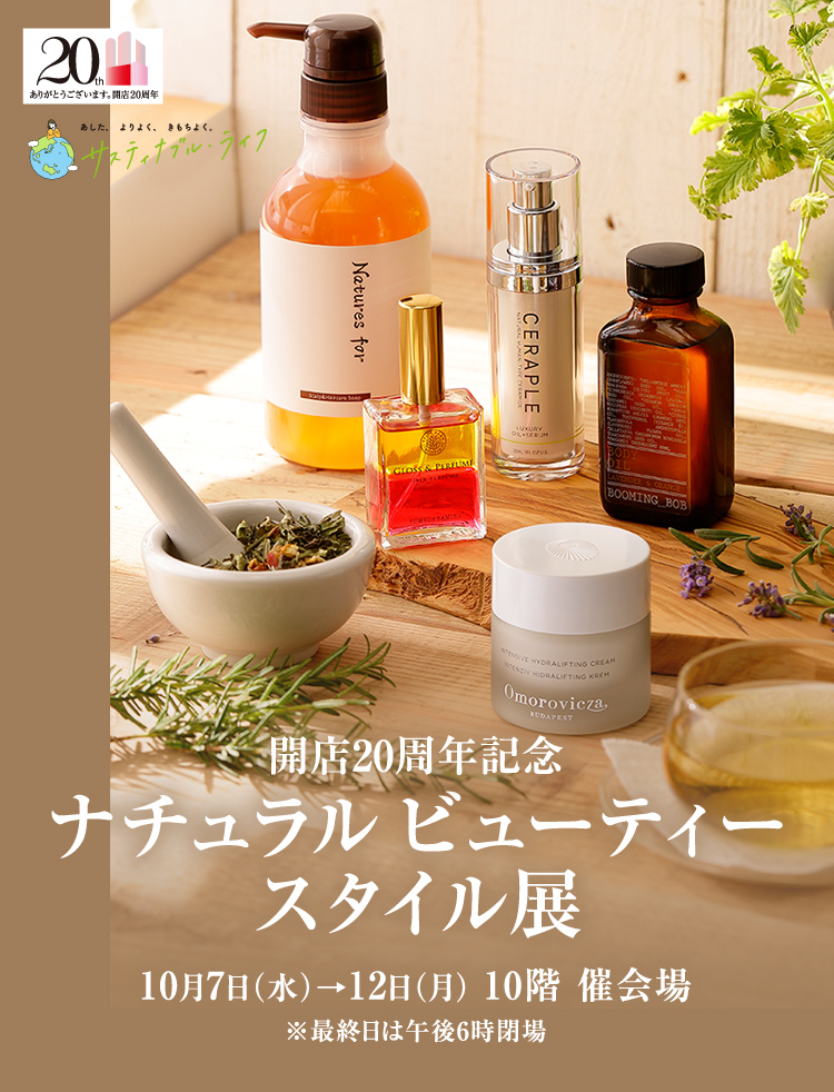 ShinQs ビューティー パレット 南町田店 POP-UPEVENT