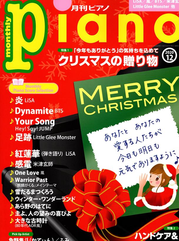 201120gekanpiano_1