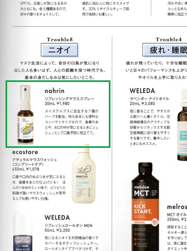 Organic_Beauty_Book_vol7_4