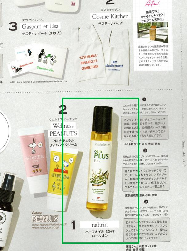 Organic_Beauty_Book_vol7_5